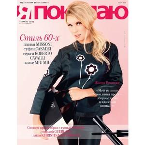 Мартовский номер Shopping Guide «Я Покупаю. Екатеринбург»