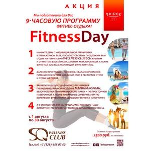 Bridge Resort Отель 4* запускает программу Fitness-отдых