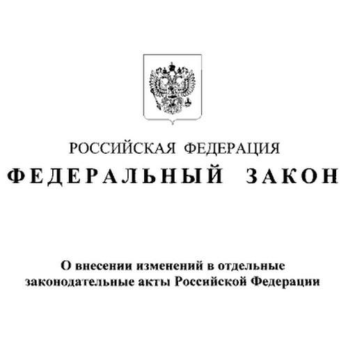 Подписан закон о запрете размещение в интернете финансовой информации