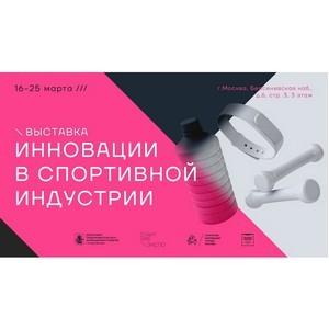 В Москве пройдет выставка спортивных инноваций