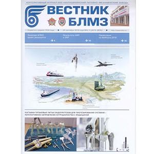 БЛМЗ осуществил ребрендинг корпоративного журнала