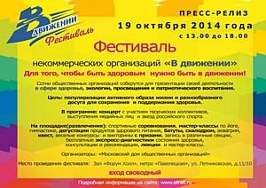 БФ «Расправь крылья!» примет участие в Московском фестивале некоммерческих организаций «В движении»