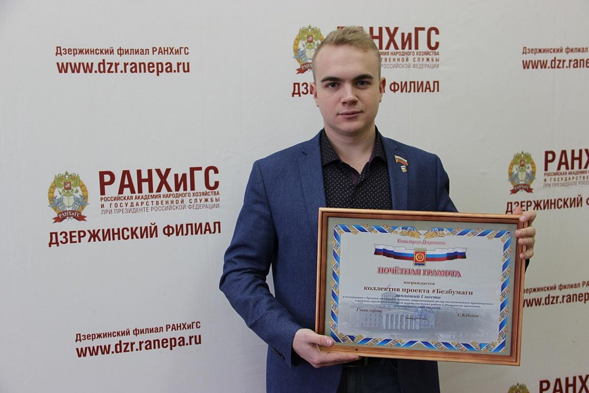 Студент Дзержинского филиала РАНХиГС занял призовые места в городском экологическом конкурсе