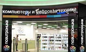 В Архангельске открылся второй магазин сети Позитроника