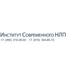 Институт НЛП. Институт современного НЛП открывает уникальный курс манипулятивной коммуникации