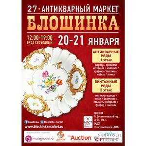 27 Антикварный маркет «Блошинка» пройдет 20-21 января в центре Москвы