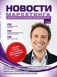 Журнал «Новости маркетинга», №7: Творчество и псевдотворчество