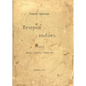 Вся русская литература на аукционе