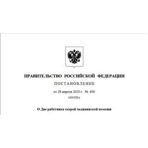 Подписано постановление о Дне работника скорой медицинской помощи