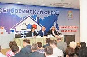 Тема капитального ремонта в центре внимания российских экспертов
