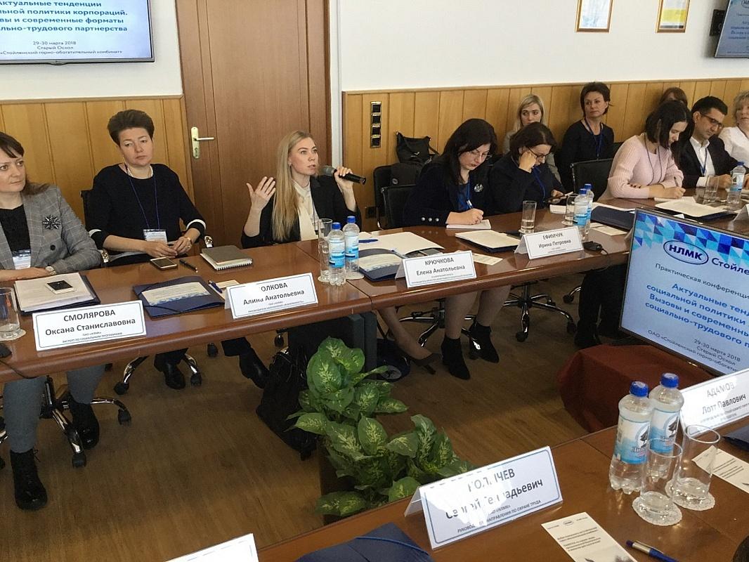 На СГОКе обсудили современные тенденции развития социальной политики предприятий