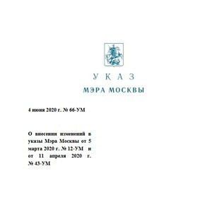 Указ Мэра Москвы от 4 июня 2020 года № 66-УМ