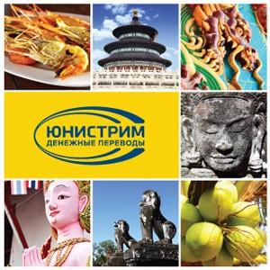 Юнистрим усилила свои позиции на рынке денежных переводов в Южной и Юго-Восточной Азии