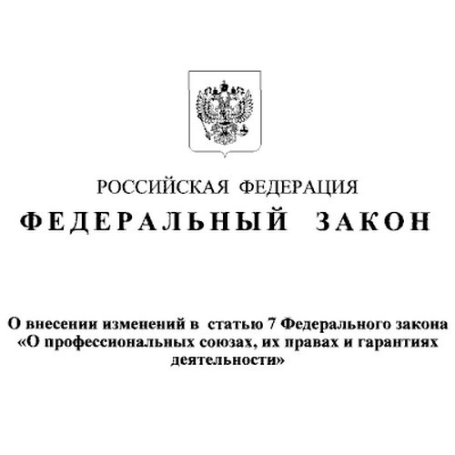 Внесены изменения в статью 7 закона о профсоюзах