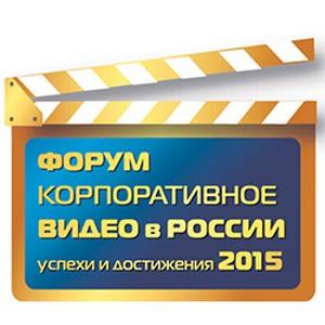 АКМР учредила комитет по корпоративному видео и создала Международный Фестиваль корпоративного видео