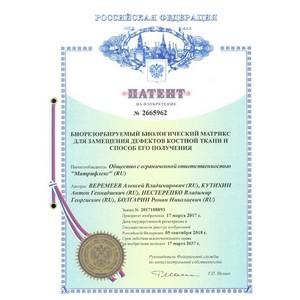 Дочерняя компания «Ниармедик» «Матрифлекс» получила первый патент на изобретение