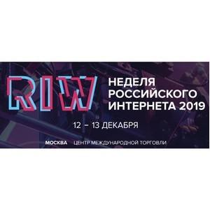 Неделя российского интернета (RIW) 2019 пройдет в Москве