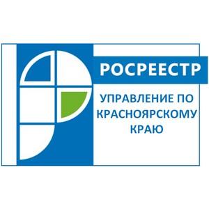 В 2019 году Росреестром в Красноярском крае выдано более 9 тысяч документов из ГФДЗ