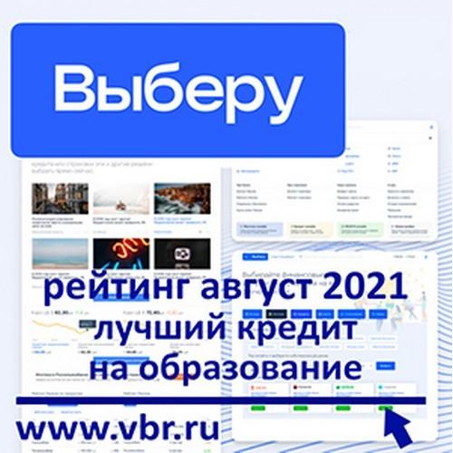 «Выберу.ру»: рейтинг лучших кредитов на образование в августе 2021 г