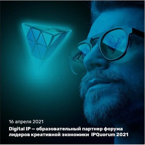 Digital IP — образовательный партнер IPQuorum 2021