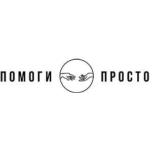 Минюст зарегистрировал Центр развития волонтерства «Помоги просто»