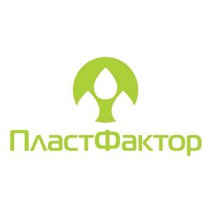 ПластФактор на главной промышленной выставке России