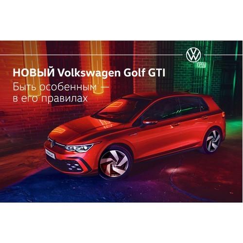 Старт продаж нового Volkswagen Golf в Вагнер