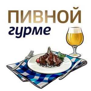 Летний гид по сочетанию пива и еды от Пивного Гурме