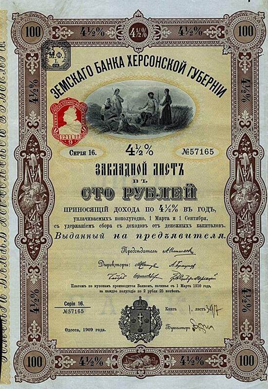 Земский банк Херсонской губернии, 4,5-процентный закладной лист в 100 рублей на предъявителя, 16 серия, Одесса, 1909 год.