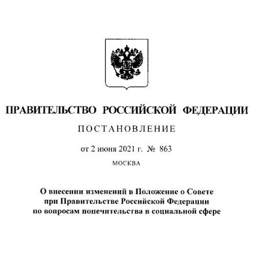 Подписано Постановление Правительства РФ от 02.06.2021 № 863