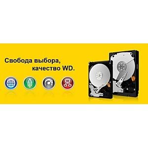 Изменение названий  жестких дисков WD упростит выбор пользователям