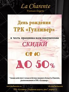 """В день рождения """"Гулливера"""" La Charente дарит скидки от 10%"""