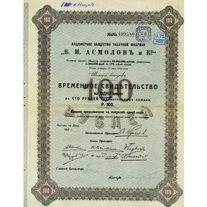 Ростовская табачная империя Асмоловых