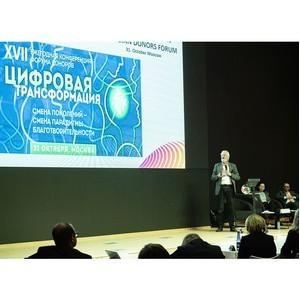 Обмен идеями и практиками на конференции Форума доноров в Москве