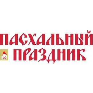 XIII всероссийская выставка-ярмарка «Пасхальный праздник»