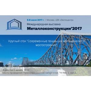 Круглый стол «Современные тенденции в металлическом мостостроении»