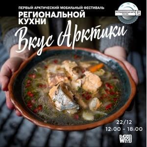 В г.Кировске пройдет XII мобильный фестиваль региональной кухни «Вкус Арктики»