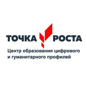 В 50 субъектах Российской Федерации открылись 2049 центров «Точка роста»