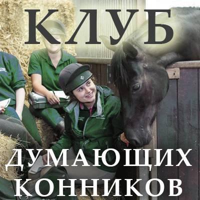 клуб думающих конников
