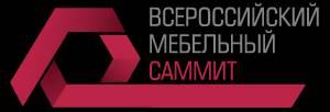 Всероссийский мебельный саммит