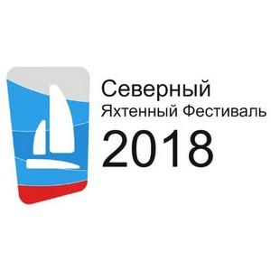 Летом 2018 года Архангельск распахнет «морские ворота» для встречи участников международной регаты