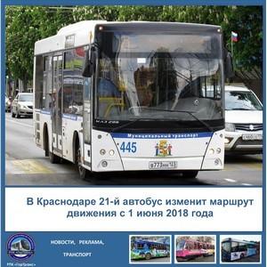 В Краснодаре автобус №21 изменит маршрут движения с 1 июня 2018 года