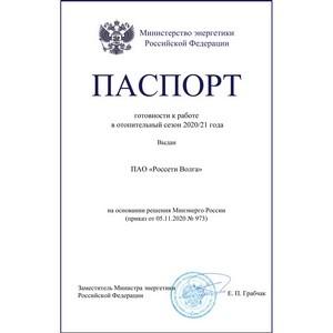 Компания «Россети Волга» готова к осенне-зимнему периоду 2020/2021 гг