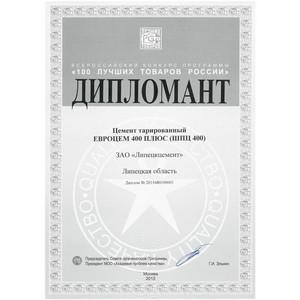 Евроцем 400 Плюс производства «Липецкцемента» стал победителем конкурса «100 лучших товаров России»