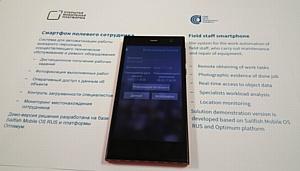На платформе Оптимум разработано мобильное приложение для российской операционной системы Sailfish
