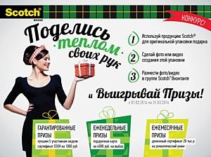 Поделись теплом своих рук с идеями Scotch®!