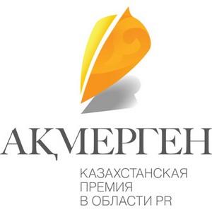 Объявлены победители Премии в области развития общественных связей «Ак Мерген»