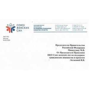 Письмо от Союза женских сил Председателю Правительства РФ