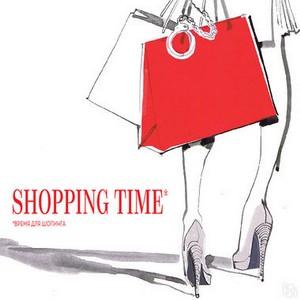 Shopping Guide «Я Покупаю» готовится к старту ежегодной акции Shopping Time!