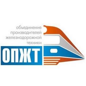 Конференция НП «ОПЖТ», ВПК РФ и ООР «Союз машиностроителей России»